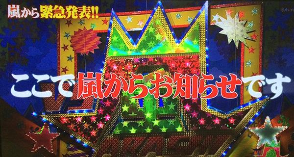 VS嵐スペシャル