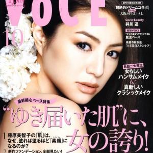 VoCE (ヴォーチェ) 2008年 10月号表紙
