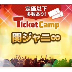 チケットキャンプ関ジャニ∞
