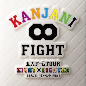 関ジャニ∞5大ドームツアー