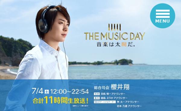 音楽の日1