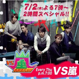 VS嵐スペシャル0702