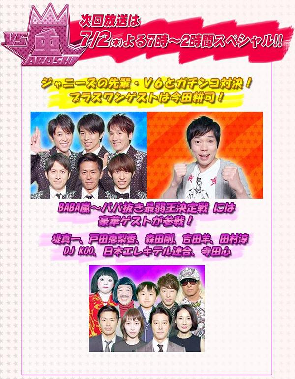 VS嵐スペシャル20150702